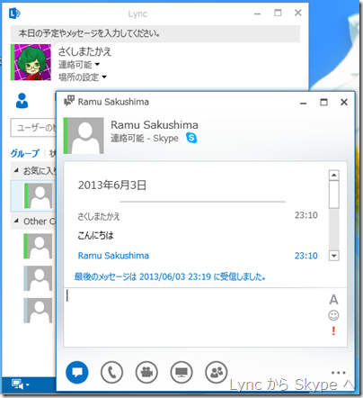 Lync から Skype へ