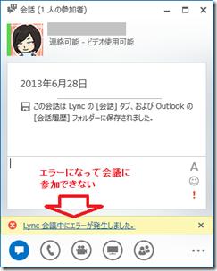 Lync 2013の会議画面 「Lync 会議中にエラーが発生しました」と表示される
