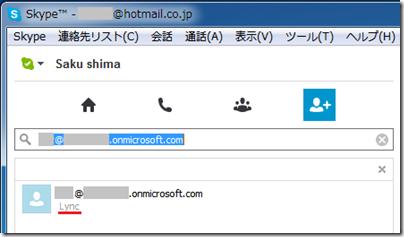 SkypeでLyncアカウントが見つかった