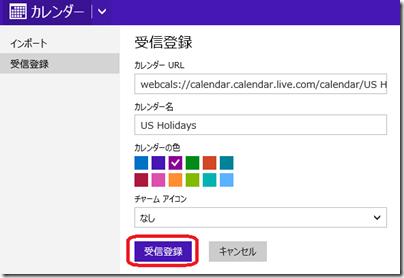 カレンダーの受信登録