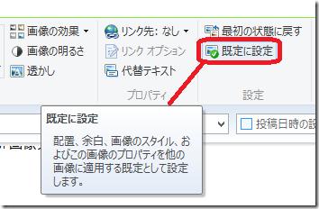 画像ツールの「形式」タブ内にある「既定に設定」