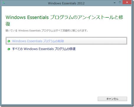 Windows Essentials プログラムのアンインストールと修復