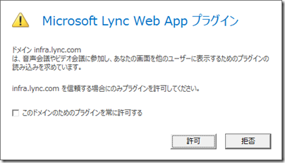 Lync Web App プラグインの確認画面