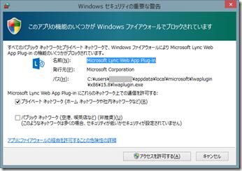 Windows ファイアウォールでブロックされています