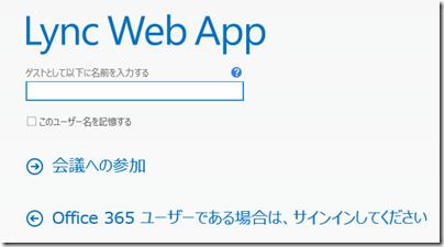 プラグインインストールのメッセージがない Lync Web App