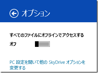 「SkyDrive」アプリの「オプション」