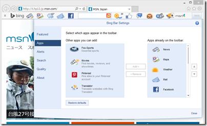 米国版 Bing バーで「Bing bar settings」をクリック