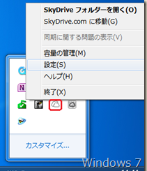 従来のWindows 用 SkyDrive デスクトップ アプリの場合