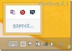 Windows 8.1の通知領域にあるインジケーター