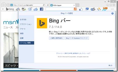 Bing バーを再インストールしたら現象が改善されました