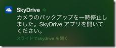 ロック画面に表示された「SkyDrive」アプリからの通知 「カメラのバックアップを一時停止しました」
