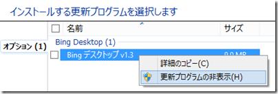 「インストールする更新プログラムの選択」で「Bing デスクトップ」を右クリック