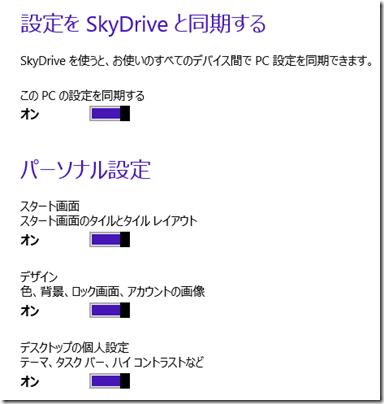 「設定を SkyDrive と同期する」の上部