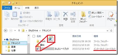 エクスプローラーで「SkyDrive」-「ドキュメント」を開いてみた