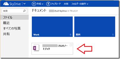 ブラウザで SkyDrive.com の「ドキュメント」にアクセスしてみた