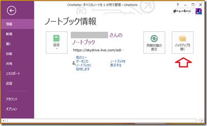 OneNote の「ファイル」-「情報」