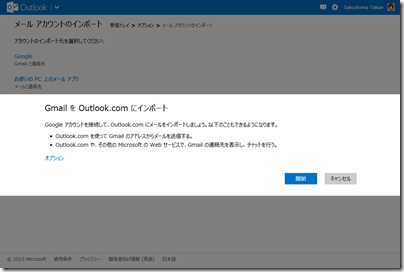 Gmail アカウントのインポート