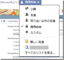 Facebookで「公開範囲」をクリック