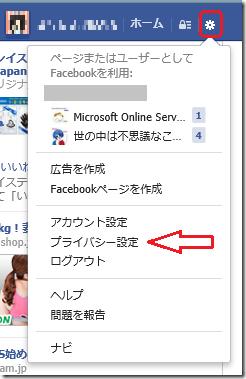 Facebook の右上にある「歯車」マークをクリック