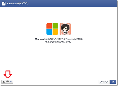 SkyDrive から Facebook へログインする認証。「Microsoftがあなたの代わりにFacebookに投稿する許可を求めています」