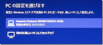 Windows 8.1のセットアップ中に表示される「PC の設定を選びます」画面