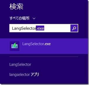 「検索」チャームで「LangSelector」と入力