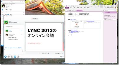 Lync で会議に参加しながら OneNote でメモを取る