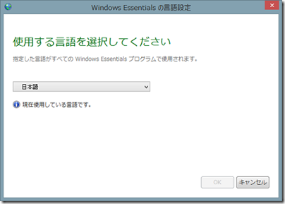 日本語版「Windows Essentials の言語設定」