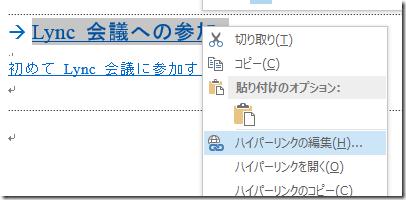 「Lync 会議への参加」を選択して、右クリック