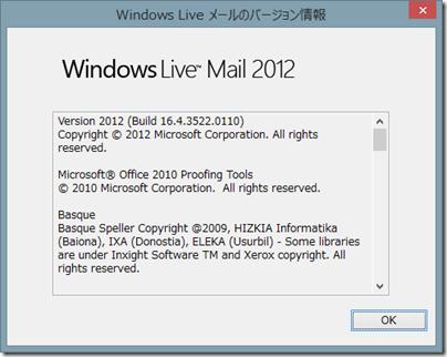 Windows Live メール 2012 Build 16.4.3522.0110