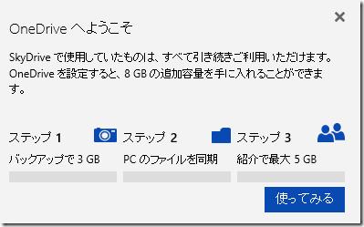 OneDrive へようこそ