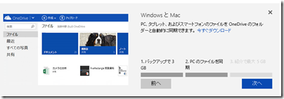 PCのファイルを同期