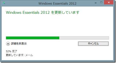 Windows Essentials 2012 アップデート中