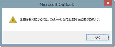 変更を有効にするには、Outlook を再起動する必要があります。