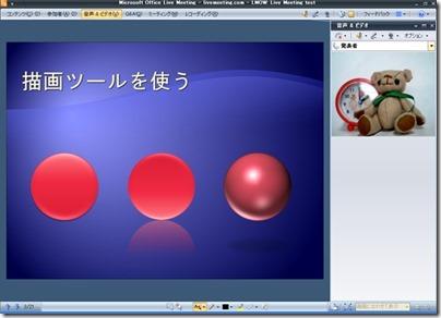 Live Meeting の参加者画面