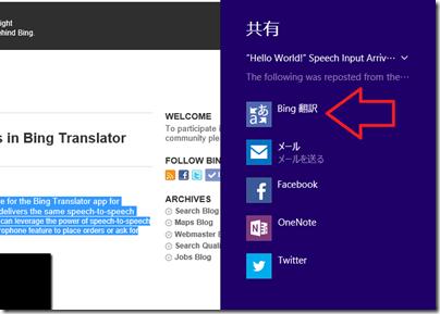 「共有」チャームに「Bing翻訳」がある