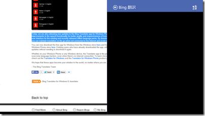 IEアプリで「共有」チャームから「Bing翻訳」を選択しても黒いまま