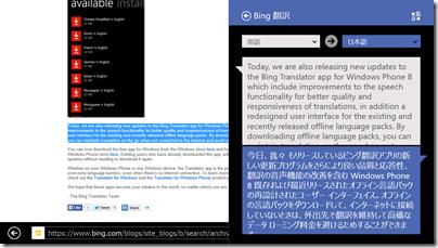 IEアプリのWebページ 英文が「Bingアプリ」で翻訳できた