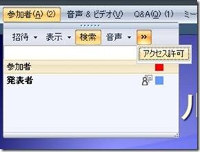 「参加者」のペイン画面