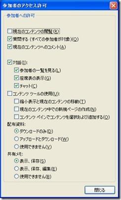 [参加者のアクセス許可] ダイアログ ボックス