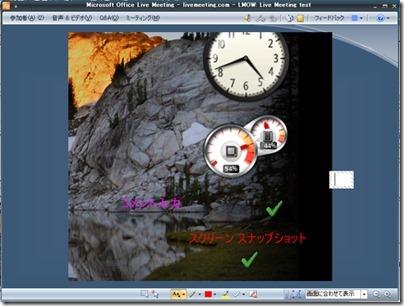 スクリーン スナップショット の画像