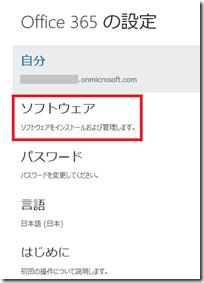Office365の設定