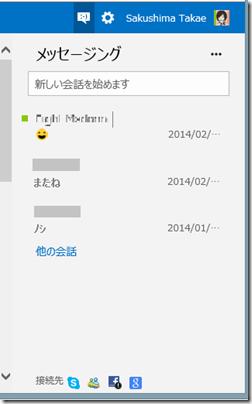 Outlook.com のメッセージング画面