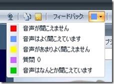 フィードバック ボックスの画像