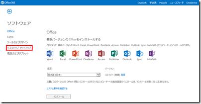最新バージョンのOfficeをインストールする