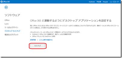 Office 365と連動するようにデスクトップ アプリケーションを設定する