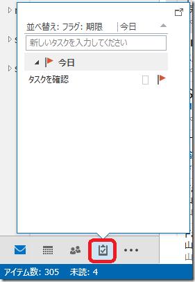 Outlook 2013の「フォルダーウィンドウ」で「タスク」アイコンをマウスでおさえる