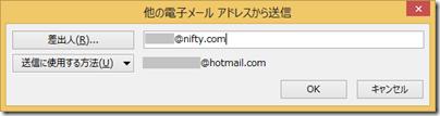 Outlook 2013の「他の電子メールアドレスからの送信」