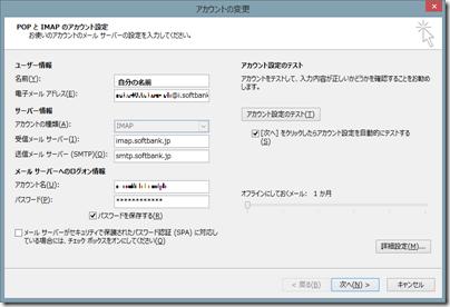 POP と IMAP のアカウント設定