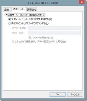 「インターネット電子メール設定」-「送信サーバー」タブ